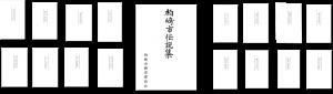 HP柏崎伝説集